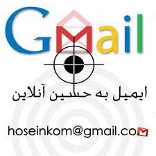 ایمیل حسین آنلاین